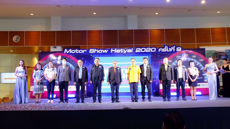 Motor Show 6 ICC HATYAI ศูนย์ประชุมนานาชาติฉลองสิริราชสมบัติครบ ๖๐ ปี