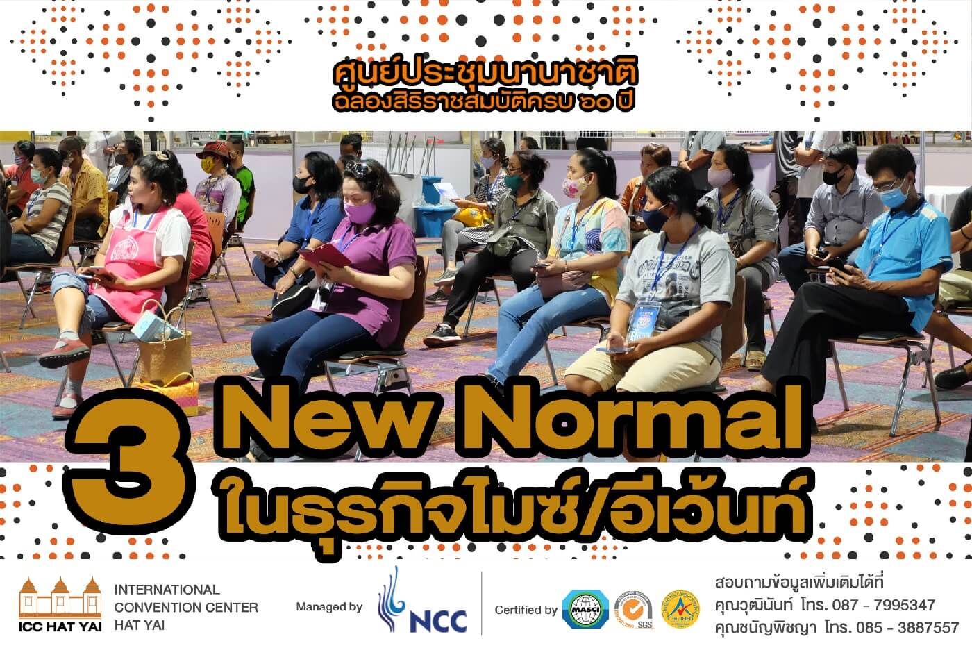 Web Cover 3 New Normal 1 ICC HATYAI ศูนย์ประชุมนานาชาติฉลองสิริราชสมบัติครบ ๖๐ ปี