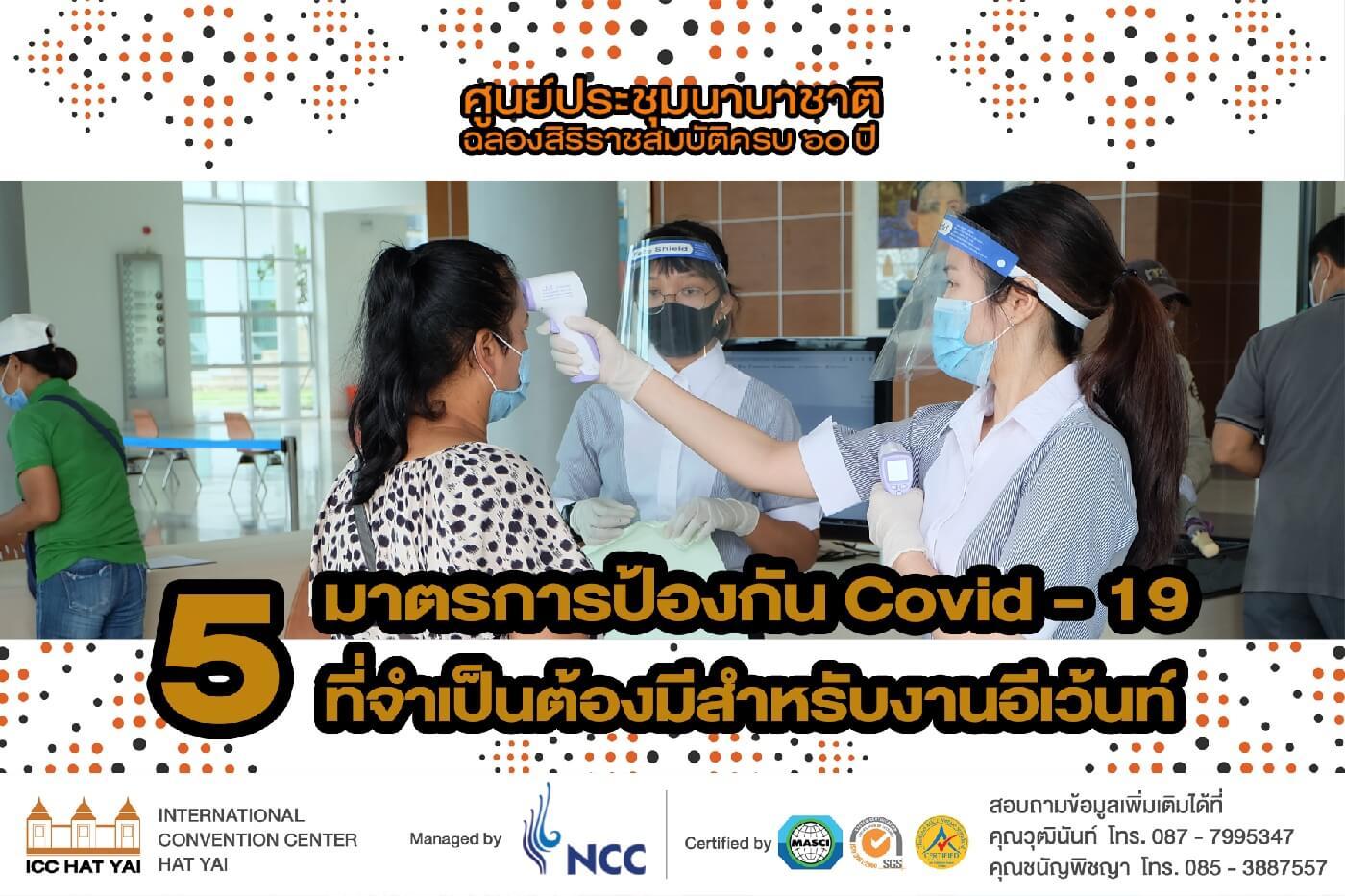 Web Cover 5 มาตรการป้องกัน Covid 1 ICC HATYAI ศูนย์ประชุมนานาชาติฉลองสิริราชสมบัติครบ ๖๐ ปี
