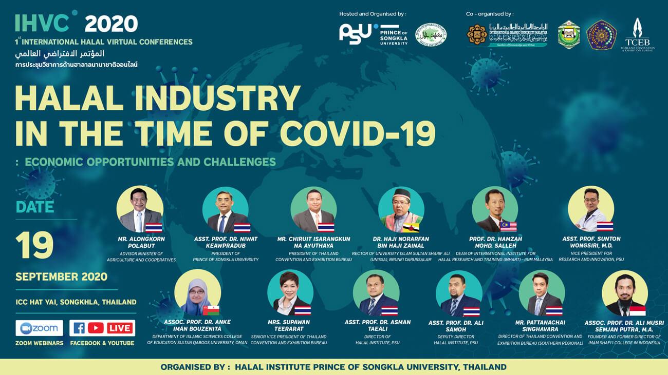 1st International Halal Virtual Conference 2020 ICC HATYAI ศูนย์ประชุมนานาชาติฉลองสิริราชสมบัติครบ ๖๐ ปี
