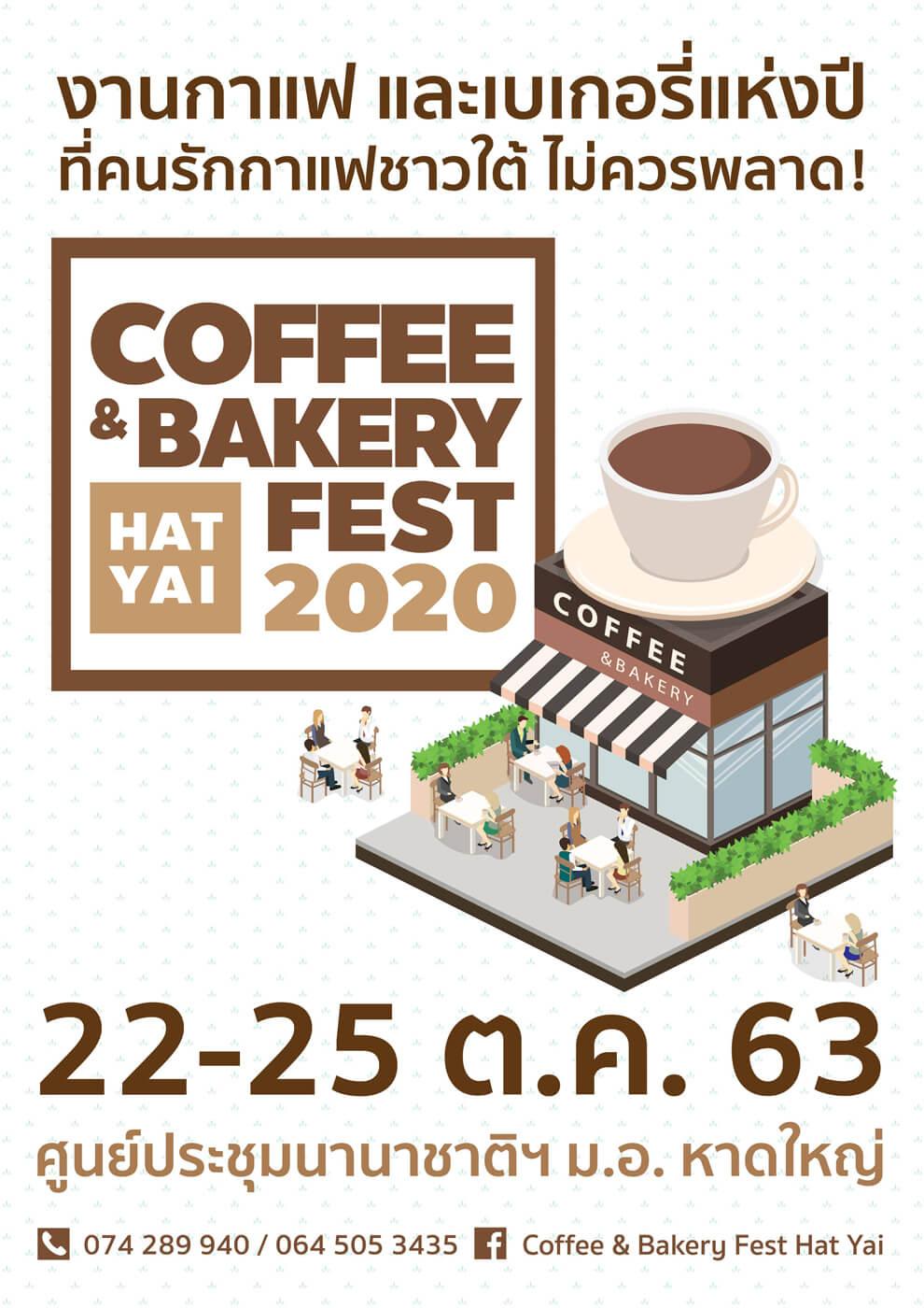 Coffee 2020 ICC HATYAI ศูนย์ประชุมนานาชาติฉลองสิริราชสมบัติครบ ๖๐ ปี