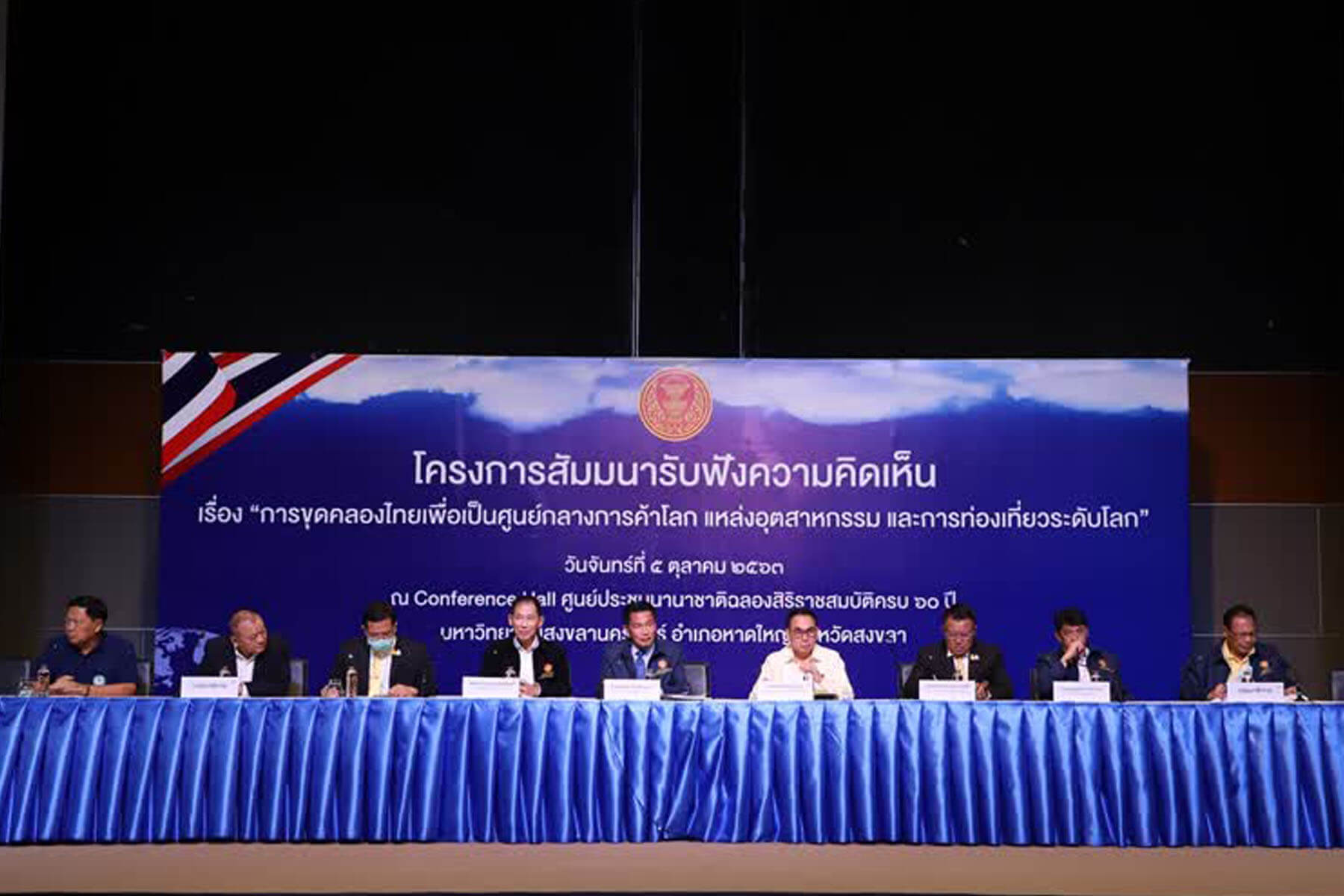 1 ICC HATYAI ศูนย์ประชุมนานาชาติฉลองสิริราชสมบัติครบ ๖๐ ปี