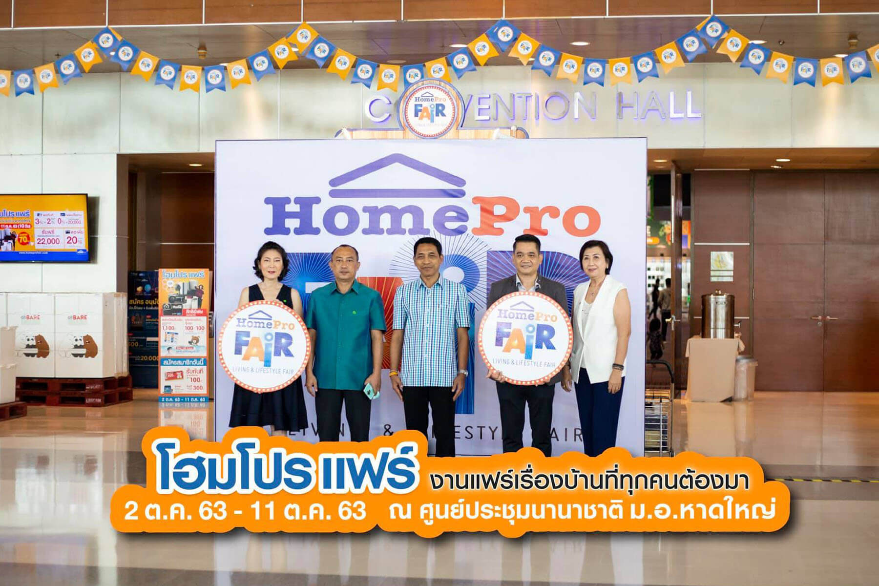 Homepro Fair 2020 ICC HATYAI ศูนย์ประชุมนานาชาติฉลองสิริราชสมบัติครบ ๖๐ ปี