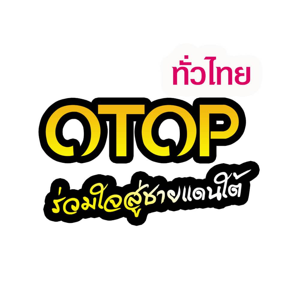 OTOP ทั่วไทยร่วมใจสู่ชายแดนใต้ ICC HATYAI ศูนย์ประชุมนานาชาติฉลองสิริราชสมบัติครบ ๖๐ ปี