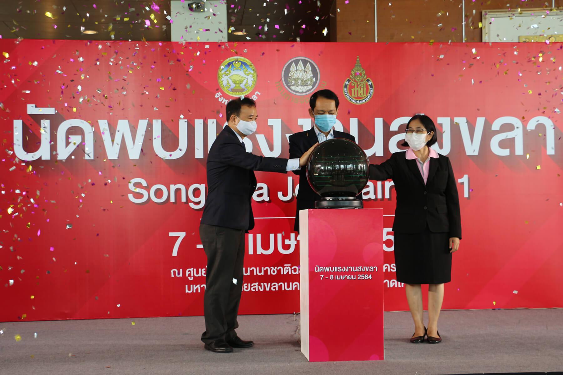 2564 ICC HATYAI ศูนย์ประชุมนานาชาติฉลองสิริราชสมบัติครบ ๖๐ ปี