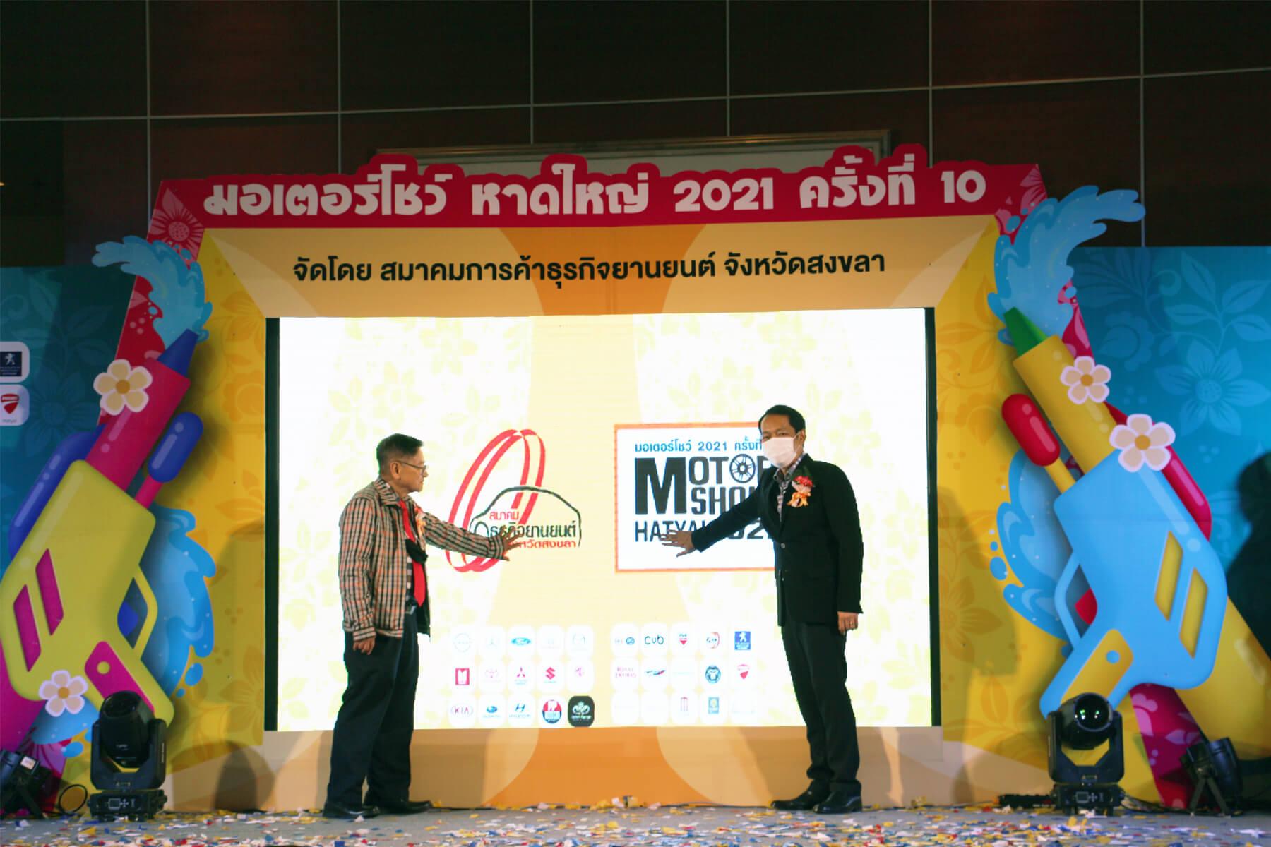 ICC Hat Yai Update พิธีเปิด Motor Show 2021 ICC HATYAI ศูนย์ประชุมนานาชาติฉลองสิริราชสมบัติครบ ๖๐ ปี